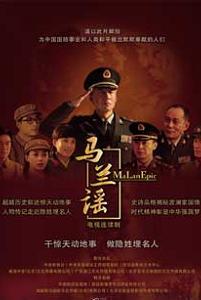 马兰胡杨海报