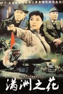满洲之花海报