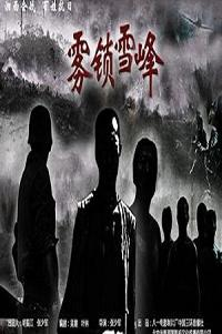 雪峰山战役海报