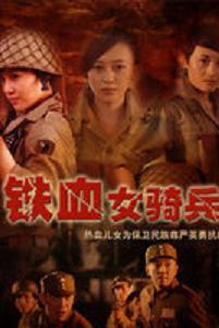 女子骑兵队