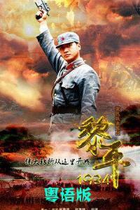 黎平1934粤语版海报