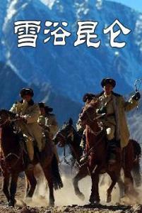 雪域昆仑电视剧