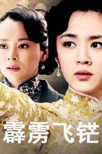 霹雳飞铓海报