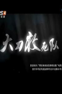 大刀敢死队粤语版