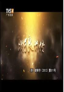 战狼前传粤语版海报