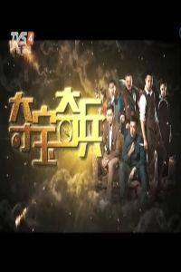 夺宝奇兵粤语版海报