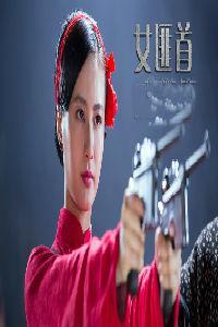 毛泽东义释女匪首程连珍
