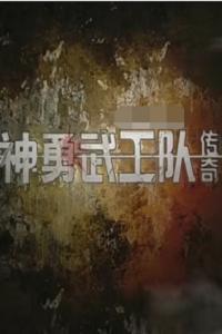 神勇武工队传奇粤语版海报