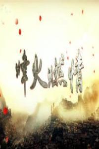 烽火燃情陈键锋版海报