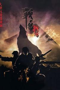 狼之战海报