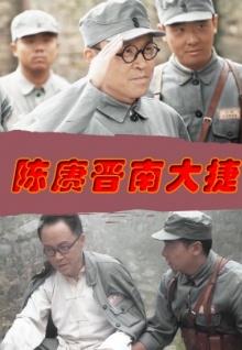 陈赓晋南大捷海报