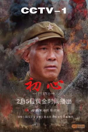 纪委书记海报