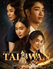台湾回忆海报