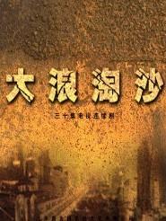 大浪淘沙(方中信版)海报