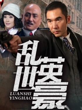 乱世英豪(张翰版)海报