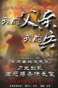 铁血中国汉张一山版