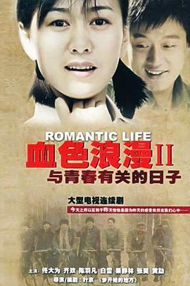 血色浪漫2海报
