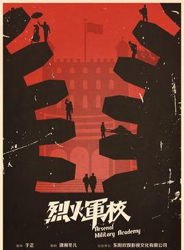 烈火军校海报