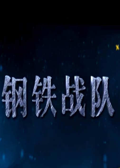 钢铁战队(陈宝国)海报