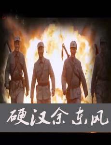 硬汉余东风海报