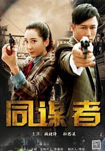 同谋者粤语版海报