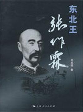 东北王张作霖海报