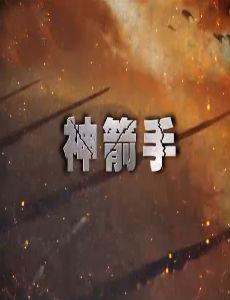 神箭手(电视剧)海报