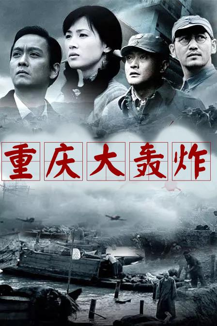 重庆大轰炸海报
