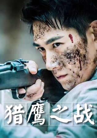 热血中华海报