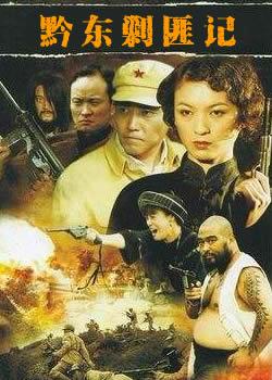 黔东剿匪记海报