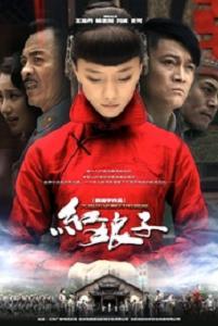红娘子粤语版海报
