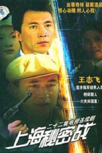 上海密战海报