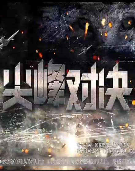尖峰对决之狐影海报
