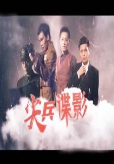 尖兵谍影粤语版海报