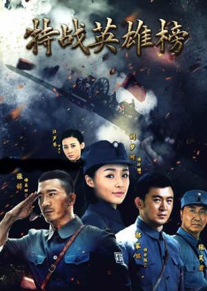 特战英雄电视剧海报
