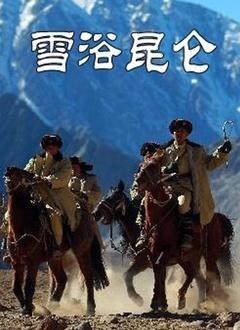 雪浴昆仑电视剧