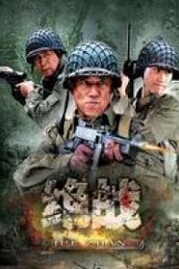 绝战桂林海报