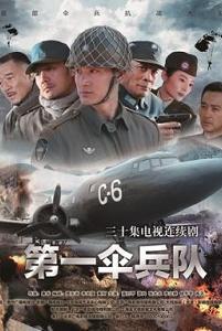 伞兵突击队海报