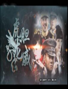 虎胆龙威粤语版