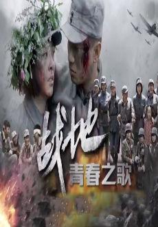 战火青春[徐洪浩]海报
