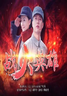 战火英雄[凌潇肃版]海报