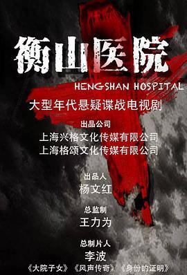 衡山医院海报