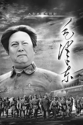 毛泽东(下部)海报