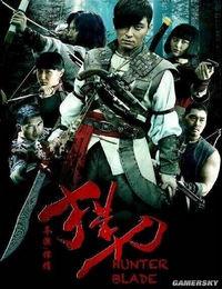 青龙山传奇海报