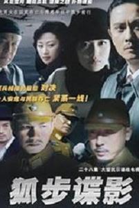 上海之死海报