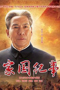刘少奇的故事2海报