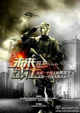 未来战士海报