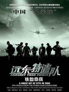 远东特遣队8铁血奇兵
