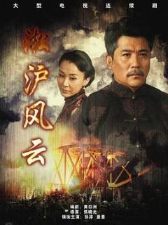 淞沪风云电视剧