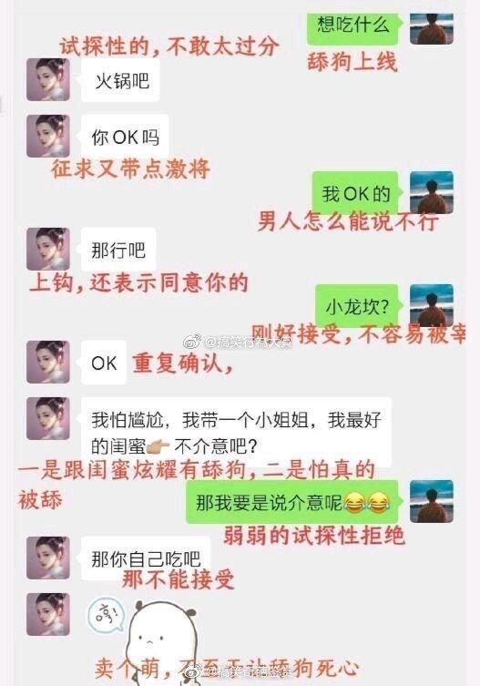 搞笑图片现在看个中文也得翻译了,这都是套路